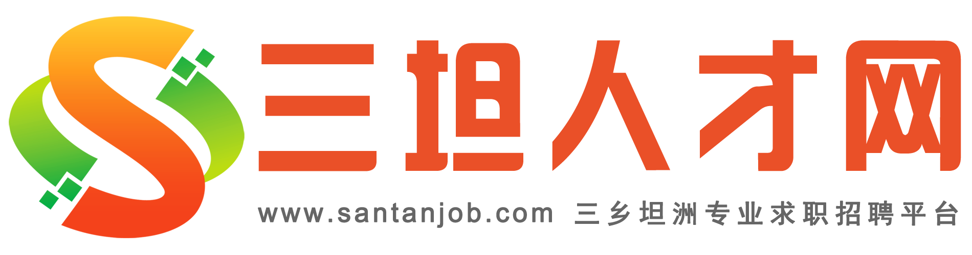 三坦人才网(SanTanJob.com)