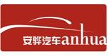 珠海安骅汽车有限公司