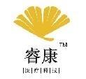 珠海市睿康医疗科技有限公司