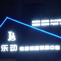 中山市乐动体育文化传播有限公司
