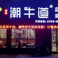 中山颠味牛品餐厅