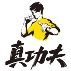 广州真功夫快餐连锁管理有限公司珠海万家分公司