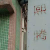 中山市三乡镇熙腾制衣厂