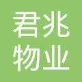 中山市君兆房地产中介服务有限公司