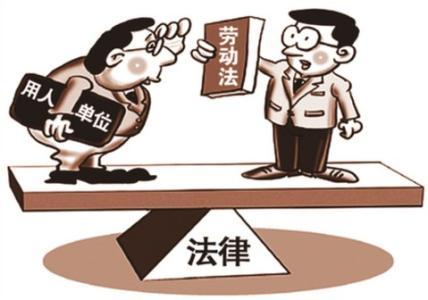 订立劳动合同须遵循的基本原则