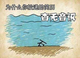 投出去的简历总是石沉大海?其实是因为……