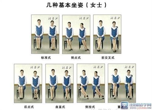 求职面试:坐姿礼仪有讲究