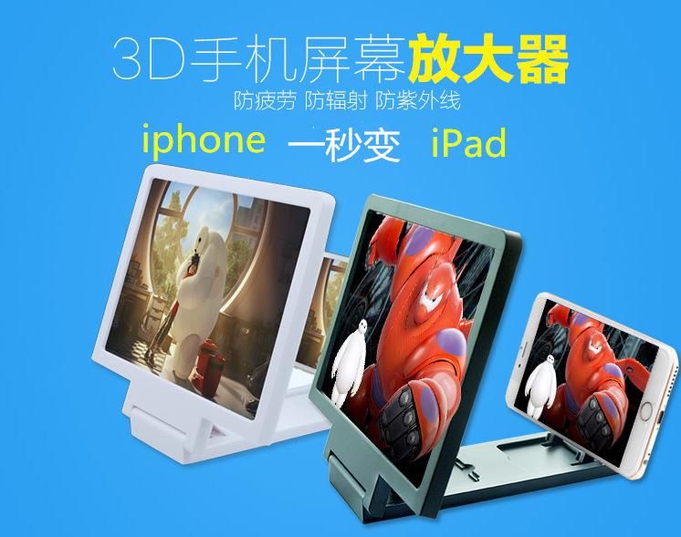 懒人神器3D手机屏幕放大器手机视频放大镜器手机屏幕高清放大器