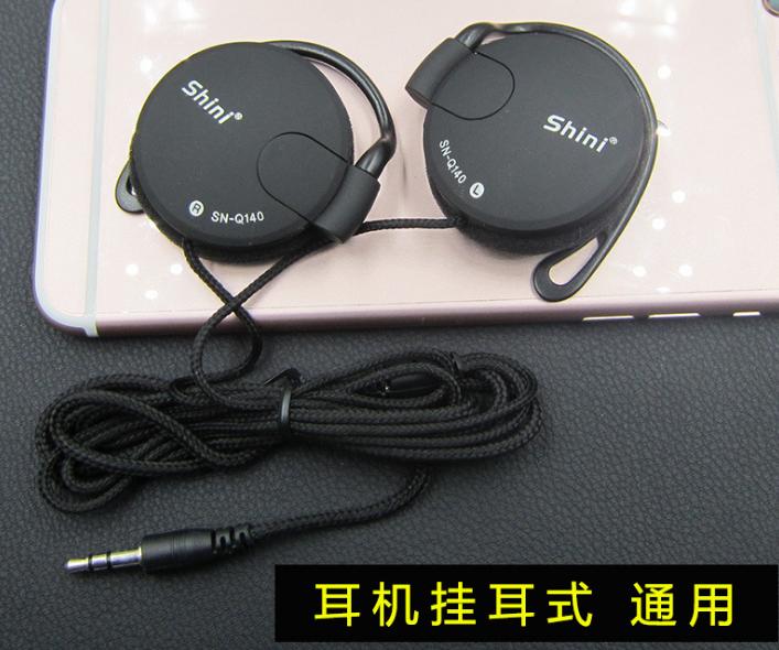 有线挂耳式耳机通用mp3/mp4笔记本电脑粗线运动耳挂式耳塞