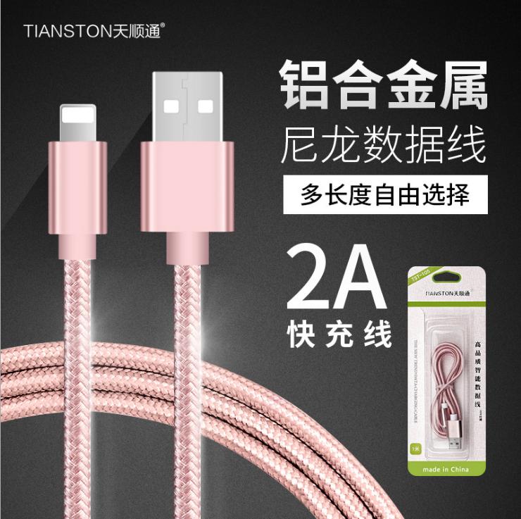 苹果iPhone6Plus 5s 铝合金尼龙编织充电手机数据